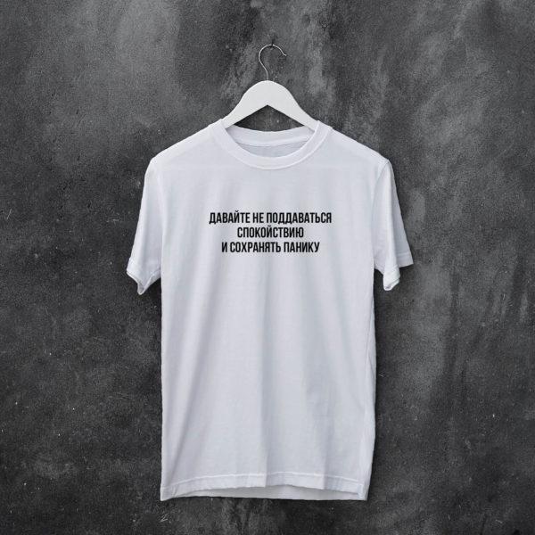 Белая футболка с принтом давайте не поддаваться спокойствию и сохранять панику