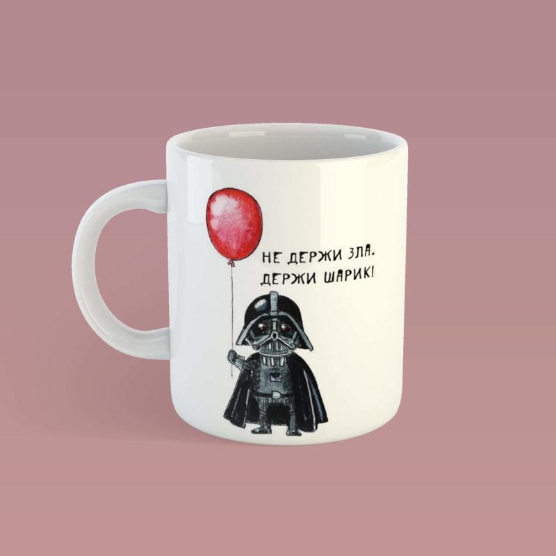 Кружка Не держи зла, держи шарик!