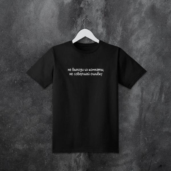 Черная футболка с принтом Не выходи из дома, не совершай ошибку