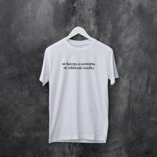 Белая футболка с принтом Не выходи из дома, не совершай ошибку
