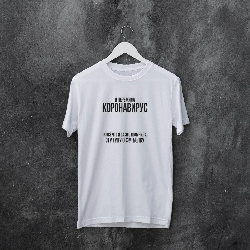 Белая футболка Я пережила коронавирус