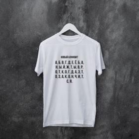 Белая футболка новый алфавит